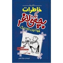 دفترچه خاطرات یک بچه لاغر2