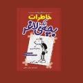 دفترچه خاطرات یک بچه لاغر