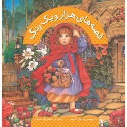 قصه های هزار و یک رنگ