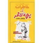 دفترچه خاطرات یک بچه لاغر: روزهای سخت